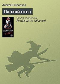 Алексей Шолохов -Плохой отец