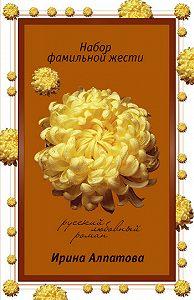 Ирина Алпатова -Набор фамильной жести