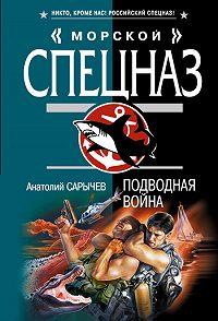Анатолий Сарычев - Подводная война