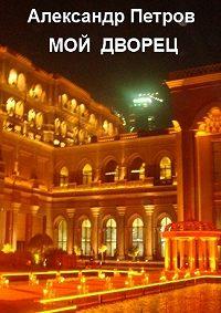 Александр Петров -Мой дворец