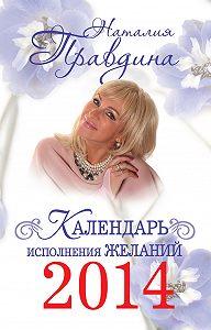 Наталия Правдина -Календарь исполнения желаний 2014