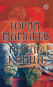 Юрий Мамлеев -После конца
