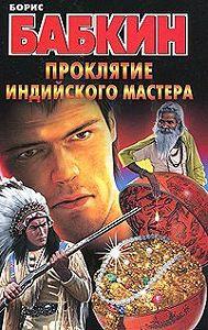 Борис Бабкин -Проклятие индийского мастера