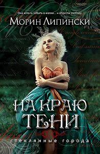 Морин Липински -На краю тени