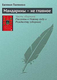 Евгения Полянина -Мандарины – не главное