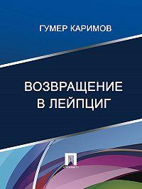 Гумер Каримов -Возвращение в Лейпциг