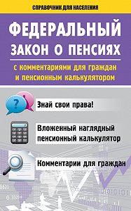 Вадим Пустовойтов -Федеральный закон о пенсиях с комментариями для граждан и пенсионным калькулятором
