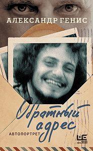 Александр Генис -Обратный адрес. Автопортрет