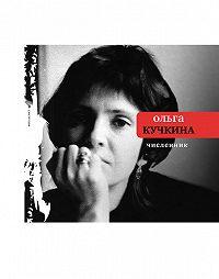 Ольга Кучкина -Численник