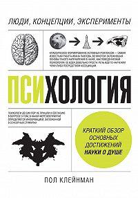 Пол Клейнман -Психология. Люди, концепции, эксперименты