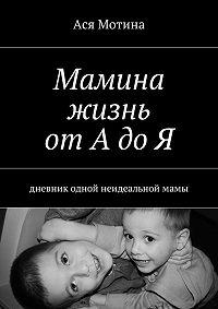 Ася Мотина -Мамина жизнь отАдоЯ. Дневник одной неидеальноймамы
