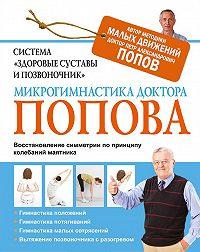 Петр Попов -Система «Здоровые суставы и позвоночник». Микрогимнастика доктора Попова