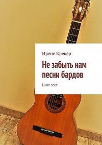 Ирене Крекер -Не забыть нам песни бардов. Циклэссе