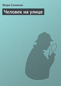 Жорж Сименон -Человек на улице
