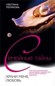 Светлана Полякова - Храни меня, любовь