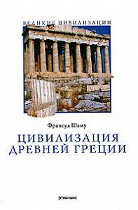 Франсуа Шаму -Цивилизация Древней Греции