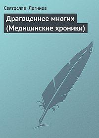 Святослав  Логинов - Драгоценнее многих (Медицинские хроники)