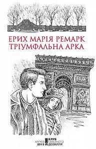 Эрих Мария Ремарк -Тріумфальна арка
