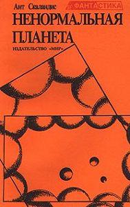 Ант Скаландис -Ненормальная планета (сборник)