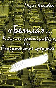 Мирко Благович -«Белила»… Книга третья: Futurum comminutivae, или Сокрушающие грядущее