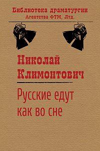 Николай Климонтович -Русские едут как во сне