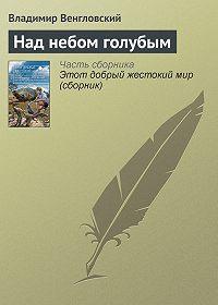 Владимир Венгловский -Над небом голубым