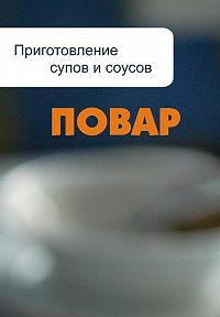 Илья Мельников - Приготовление супов и соусов