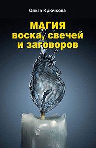 Ольга Крючкова -Магия воска, свечей и заговоров