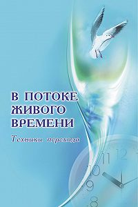 Анна Бэспэка -В потоке живого времени. Техники перехода (сборник)
