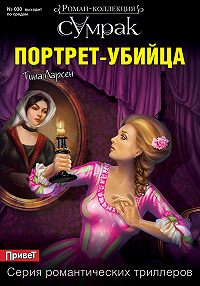 Тина Ларсен -Портрет-убийца