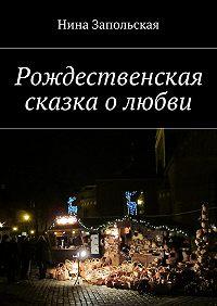 Нина Запольская - Рождественская сказка олюбви