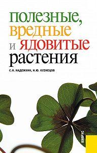 Станислав Надежкин -Полезные, вредные и ядовитые растения