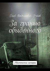 Глеб Рябов -За гранью обыденного (сборник)