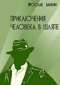 Ярослав Бабкин -Приключения человека вшляпе