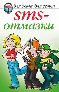 Анастасия Красичкова - SMS-отмазки