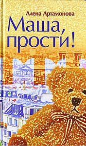 Алена Артамонова -Маша, прости