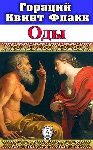 Гораций Флакк -Оды