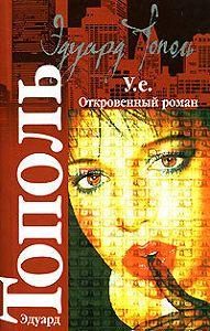Эдуард Тополь -У.е. Откровенный роман