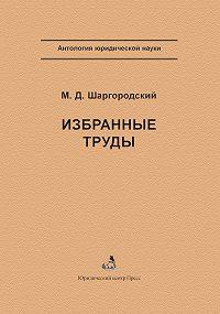 Михаил Шаргородский -Избранные труды