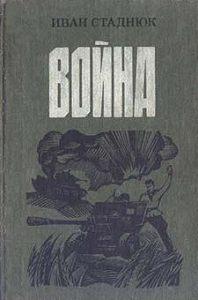 Иван Стаднюк -Война
