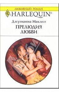 Джулиана Маклейн -Прелюдия любви