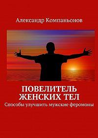 Александр Компаньонов -Повелитель женскихтел
