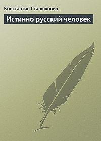 Константин Станюкович -Истинно русский человек
