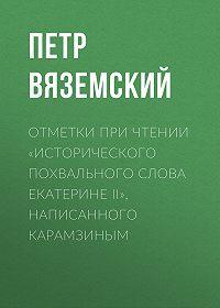 Петр Андреевич Вяземский -Отметки при чтении «Исторического похвального слова Екатерине II», написанного Карамзиным