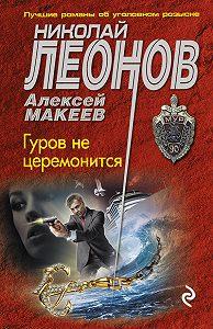 Николай Леонов -Гуров не церемонится