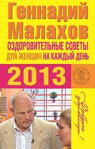 Геннадий Петрович Малахов -Оздоровительные советы для женщин на каждый день 2013 года