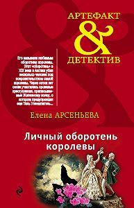 Елена Арсеньева -Личный оборотень королевы