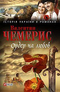 Валентин Чемерис - Ордер на любов (збірник)