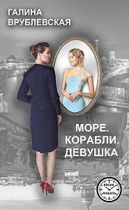 Галина Врублевская -Море. Корабли. Девушка