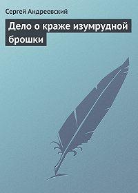 Сергей Андреевский -Дело о краже изумрудной брошки